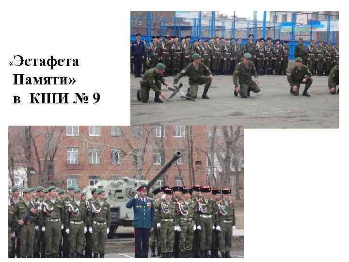 Эстафета « Памяти» в КШИ № 9