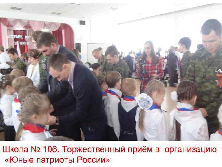 Школа № 106. Торжественный приём в организацию «Юные патриоты России»