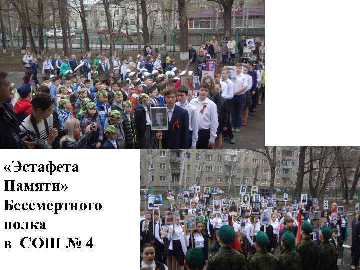 «Эстафета Памяти» Бессмертного полка в СОШ № 4