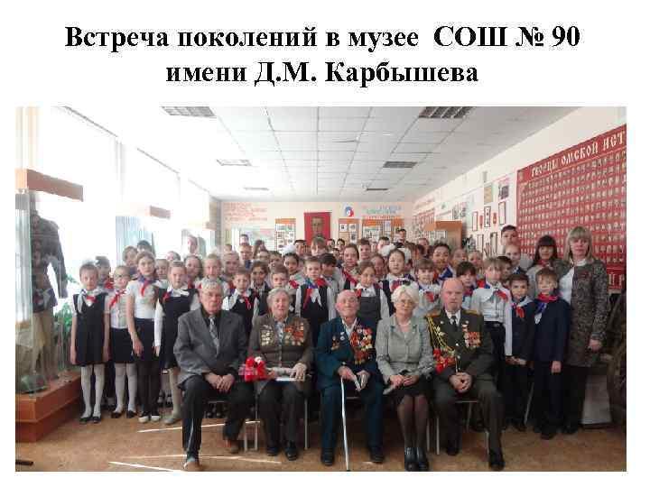 Встреча поколений в музее СОШ № 90  имени Д. М. Карбышева