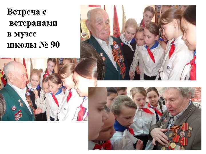 Встреча с ветеранами в музее школы № 90