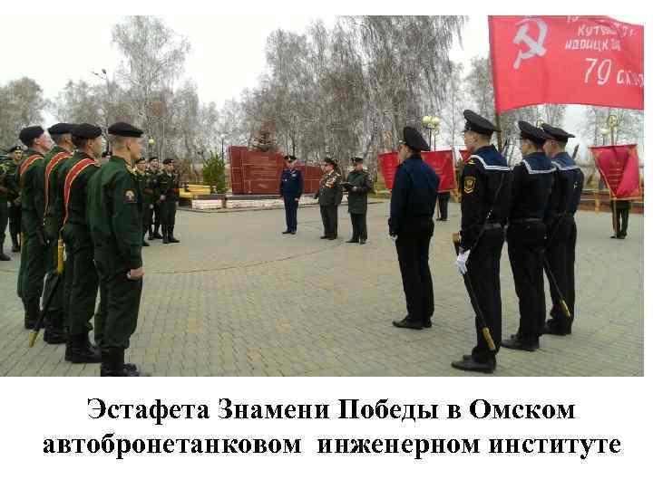 Эстафета Знамени Победы в Омском автобронетанковом инженерном институте