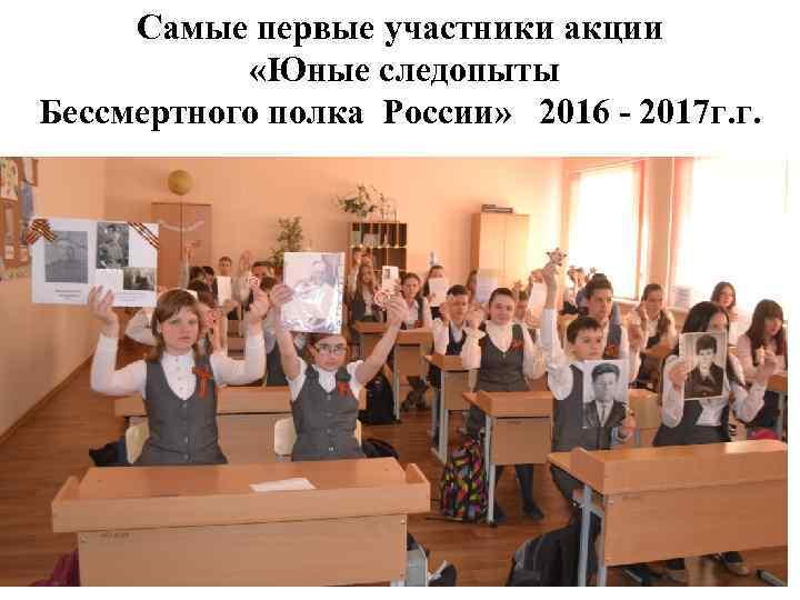 Самые первые участники акции   «Юные следопыты Бессмертного полка России» 2016 -
