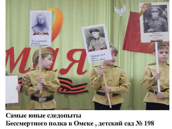 Самые юные следопыты Бессмертного полка в Омске , детский сад № 198