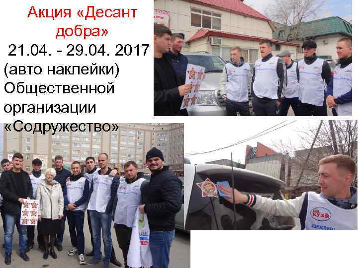 Акция «Десант   добра»  21. 04. - 29. 04. 2017