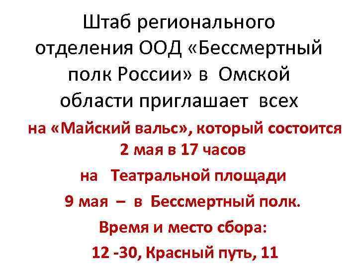 Штаб регионального отделения ООД «Бессмертный  полк России» в Омской  области