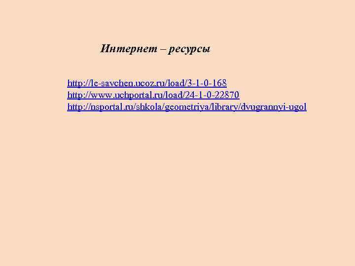 Интернет – ресурсы http: //le-savchen. ucoz. ru/load/3 -1 -0 -168 http: //www.