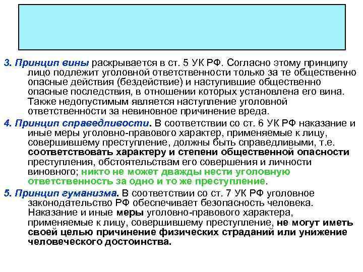 3. Принцип вины раскрывается в ст. 5 УК РФ. Согласно этому принципу лицо подлежит