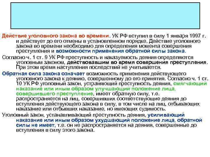 Действие уголовного закона во времени. УК РФ вступил в силу 1 января 1997 г.