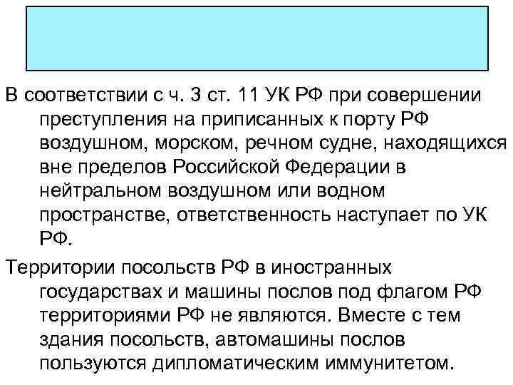 В соответствии с ч. 3 ст. 11 УК РФ при совершении  преступления на