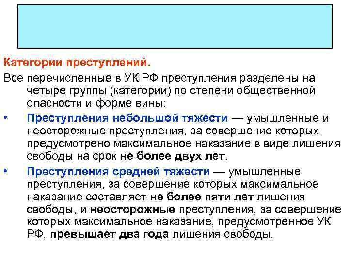 Категории преступлений. Все перечисленные в УК РФ преступления разделены на четыре группы (категории) по