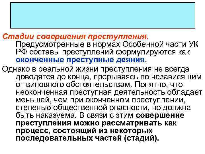 Стадии совершения преступления. Предусмотренные в нормах Особенной части УК  РФ составы преступлений формулируются