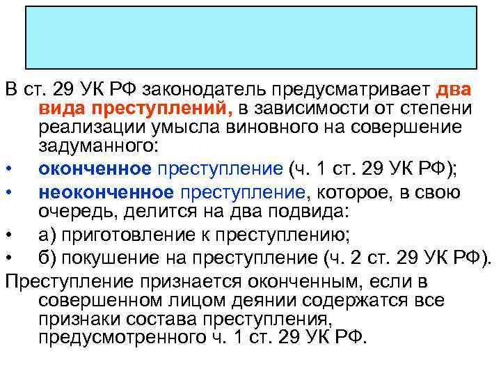 В ст. 29 УК РФ законодатель предусматривает два вида преступлений, в зависимости от степени