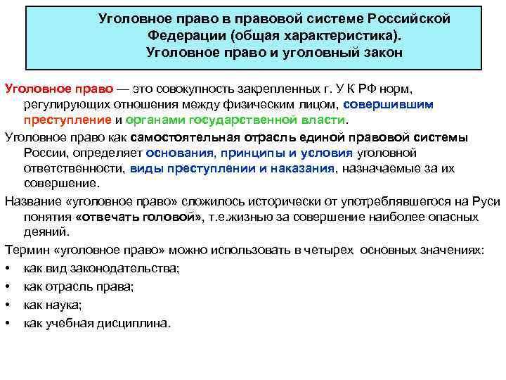 Уголовное право в правовой системе Российской     Федерации