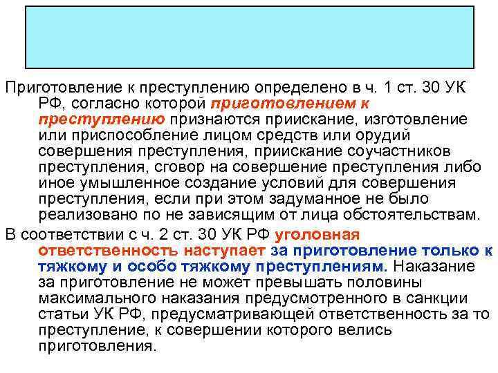 Приготовление к преступлению определено в ч. 1 ст. 30 УК РФ, согласно которой приготовлением