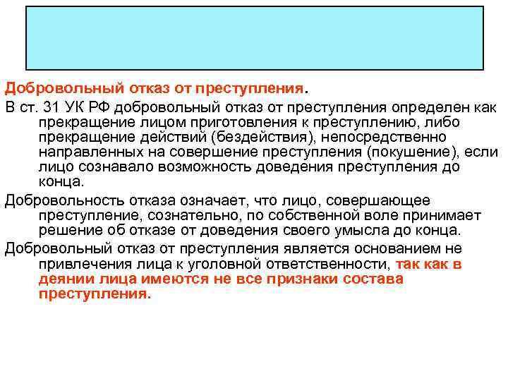 Добровольный отказ от преступления. В ст. 31 УК РФ добровольный отказ от преступления определен