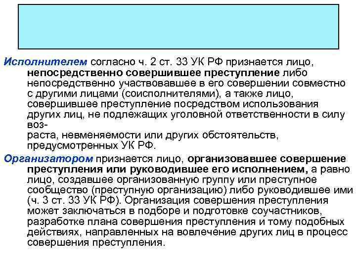 Исполнителем согласно ч. 2 ст. 33 УК РФ признается лицо, непосредственно совершившее преступление либо