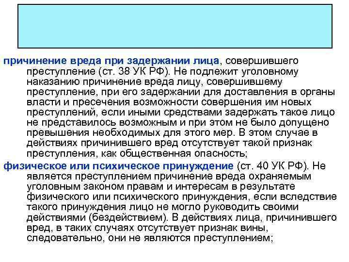 причинение вреда при задержании лица, совершившего преступление (ст. 38 УК РФ). Не подлежит уголовному