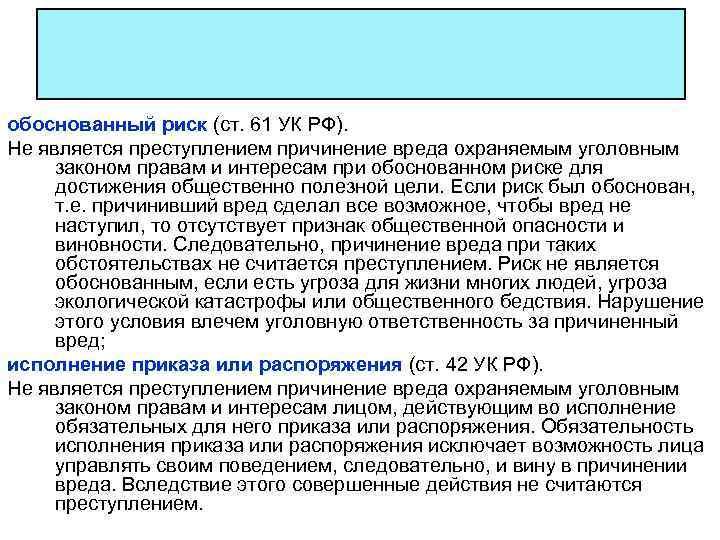 обоснованный риск (ст. 61 УК РФ). Не является преступлением причинение вреда охраняемым уголовным законом