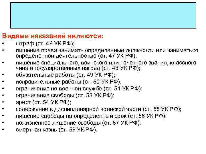 Видами наказаний являются:  •  штраф (ст. 46 УК РФ);  •
