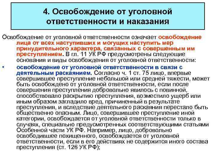 4. Освобождение от уголовной    ответственности и наказания Освобождение