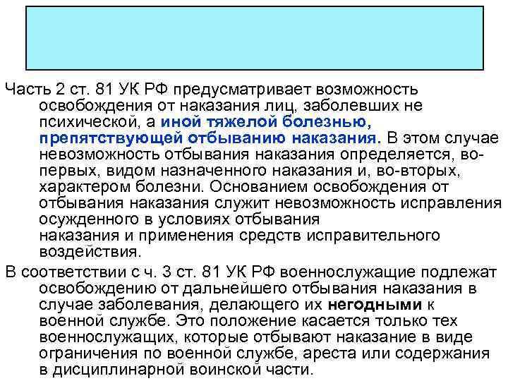 Часть 2 ст. 81 УК РФ предусматривает возможность освобождения от наказания лиц, заболевших не
