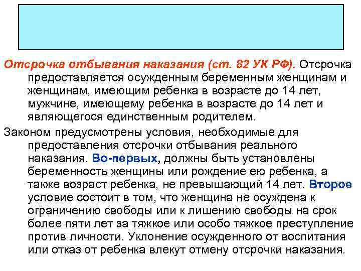 Отсрочка отбывания наказания (ст. 82 УК РФ). Отсрочка предоставляется осужденным беременным женщинам и женщинам,