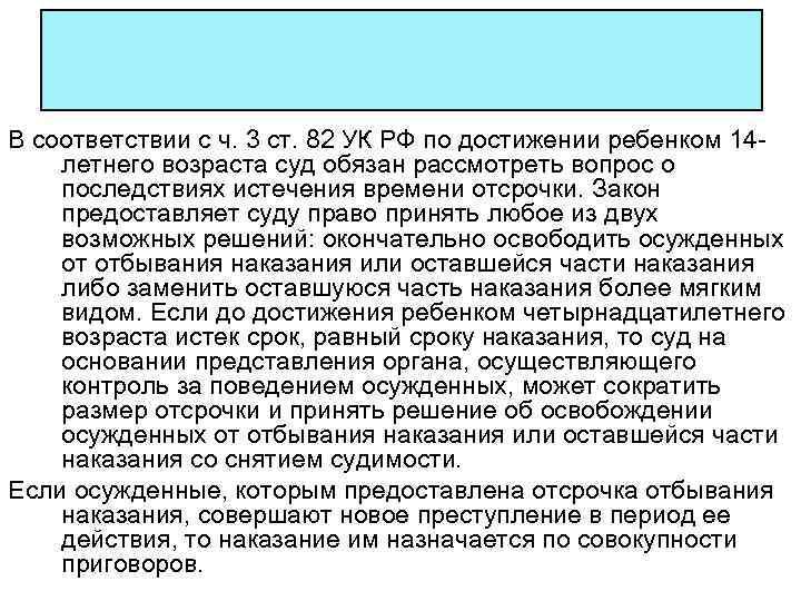 В соответствии с ч. 3 ст. 82 УК РФ по достижении ребенком 14 -
