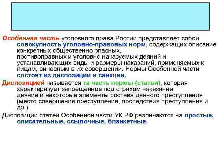Особенная часть уголовного права России представляет собой совокупность уголовно-правовых норм, содержащих описание конкретных общественно