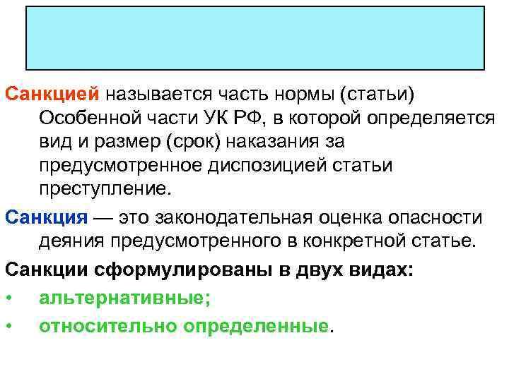 Санкцией называется часть нормы (статьи)  Особенной части УК РФ, в которой определяется