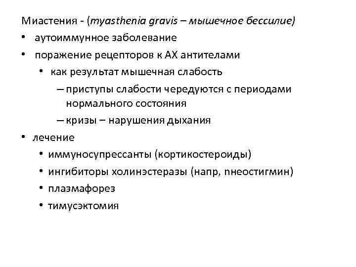 Миастения - (myasthenia gravis – мышечное бессилие) • аутоиммунное заболевание • поражение рецепторов к