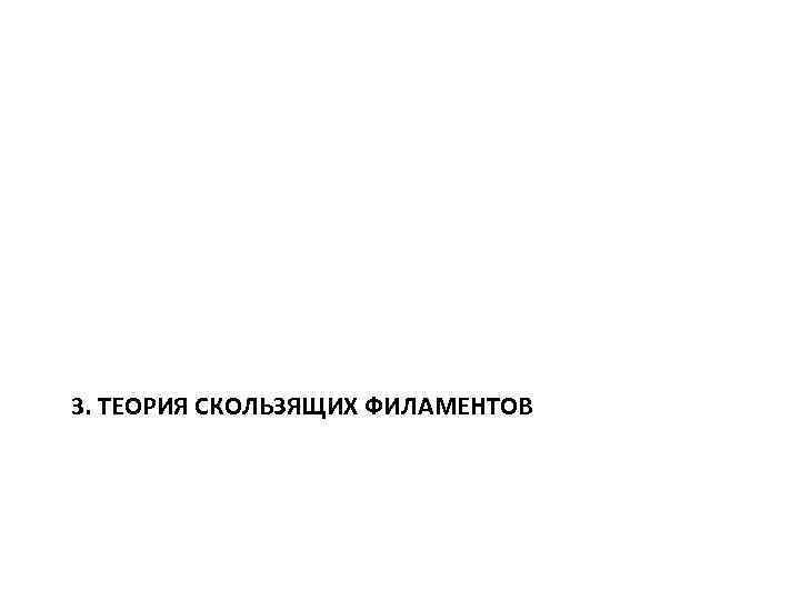 3. ТЕОРИЯ СКОЛЬЗЯЩИХ ФИЛАМЕНТОВ