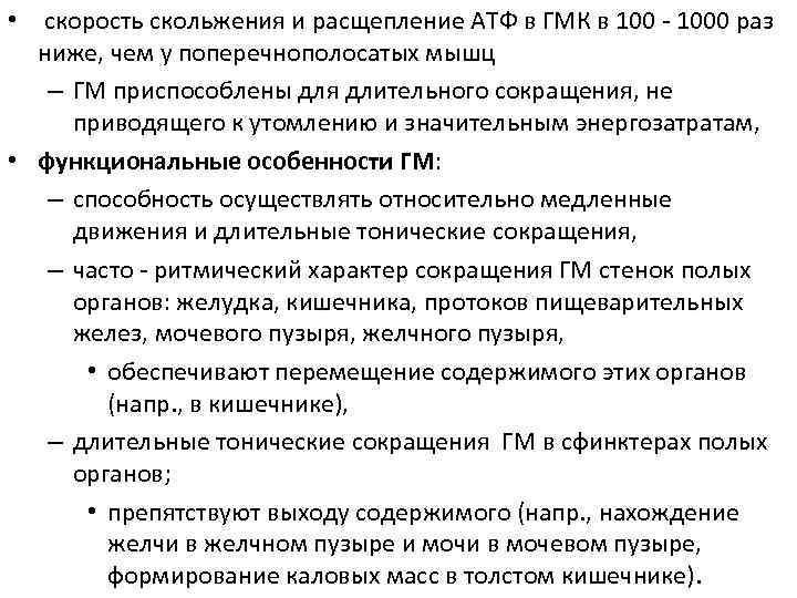 •  скорость скольжения и расщепление АТФ в ГМК в 100 - 1000