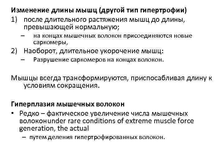 Изменение длины мышц (другой тип гипертрофии) 1) после длительного растяжения мышц до длины, превышающей