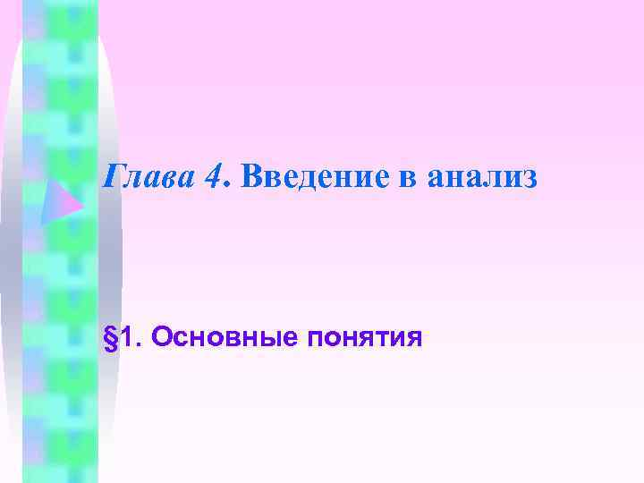 Глава 4. Введение в анализ  § 1. Основные понятия