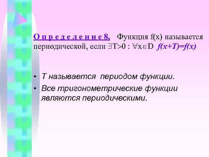 О п р е д е л е н и е 8. Функция f(x)