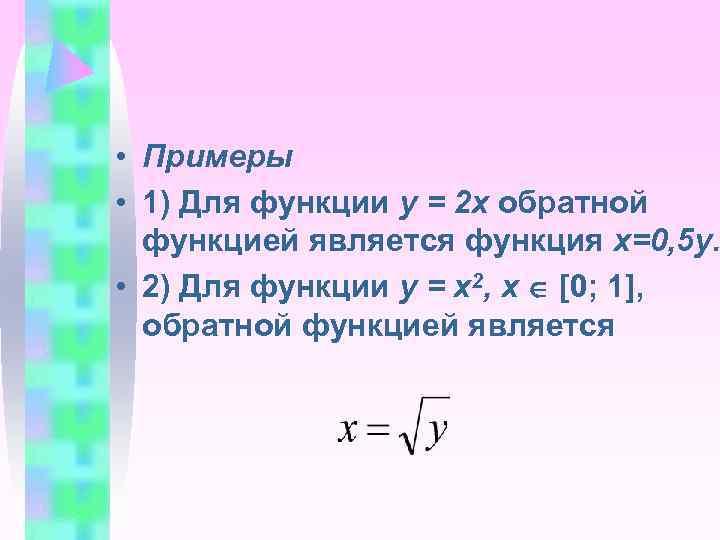 • Примеры • 1) Для функции у = 2 х обратной  функцией
