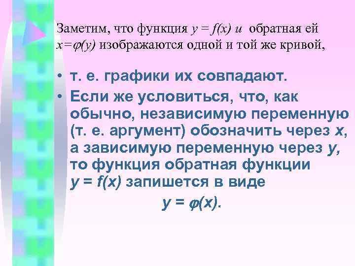 Заметим, что функция у = f(x) и обратная ей х= (у) изображаются одной и