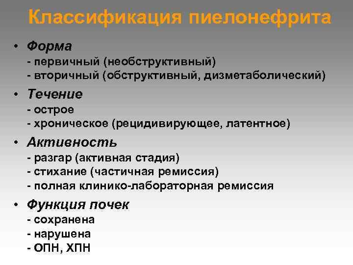 Классификация пиелонефрита • Форма - первичный (необструктивный) - вторичный (обструктивный, дизметаболический) • Течение