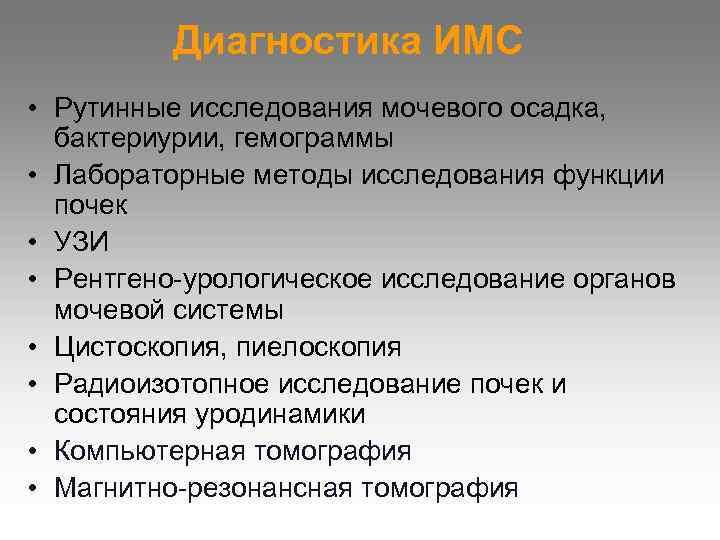 Диагностика ИМС • Рутинные исследования мочевого осадка,  бактериурии, гемограммы •