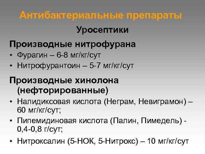Антибактериальные препараты   Уросептики Производные нитрофурана • Фурагин – 6 -8 мг/кг/сут