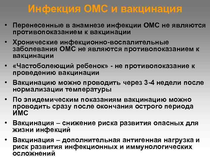 Инфекция ОМС и вакцинация • Перенесенные в анамнезе инфекции ОМС не являются