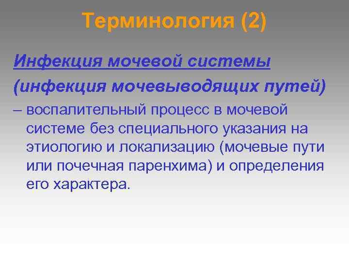 Терминология (2) Инфекция мочевой системы (инфекция мочевыводящих путей) – воспалительный процесс в