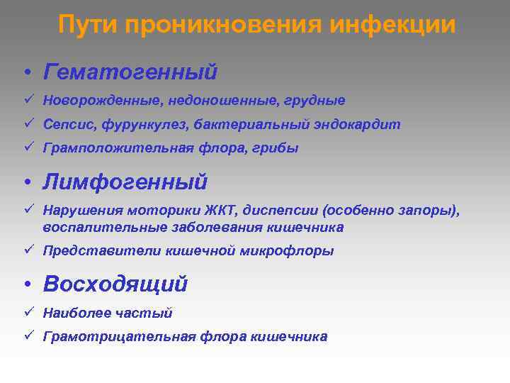 Пути проникновения инфекции • Гематогенный ü Новорожденные, недоношенные, грудные ü Сепсис, фурункулез,