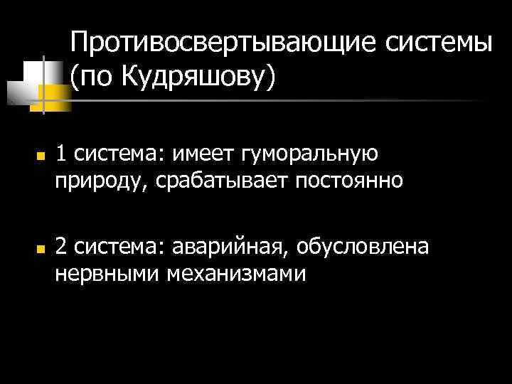 Противосвертывающие системы (по Кудряшову) n  1 система: имеет гуморальную природу, срабатывает постоянно