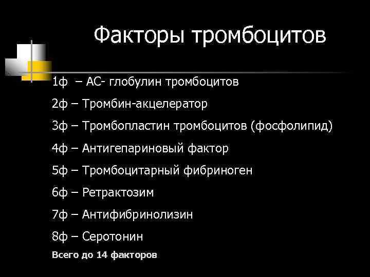Факторы тромбоцитов 1 ф – АС- глобулин тромбоцитов 2 ф – Тромбин-акцелератор