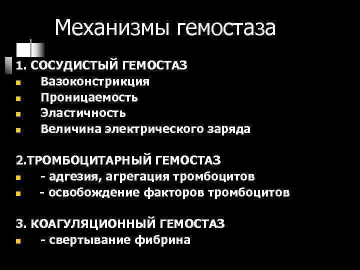 Механизмы гемостаза 1. СОСУДИСТЫЙ ГЕМОСТАЗ n  Вазоконстрикция n  Проницаемость n