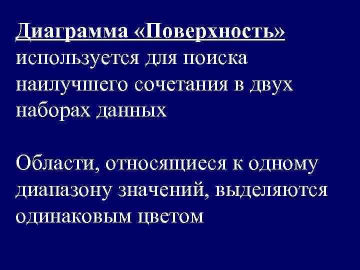Диаграмма «Поверхность»  используется для поиска наилучшего сочетания в двух наборах данных Области, относящиеся
