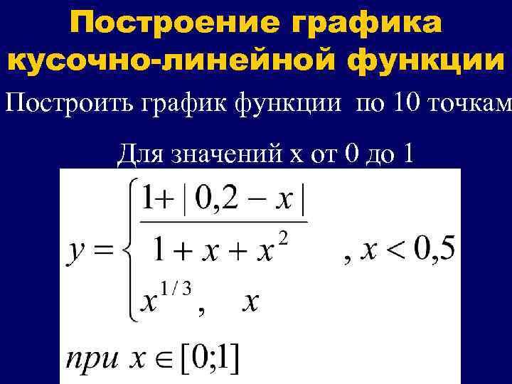 Построение графика кусочно-линейной функции Построить график функции по 10 точкам