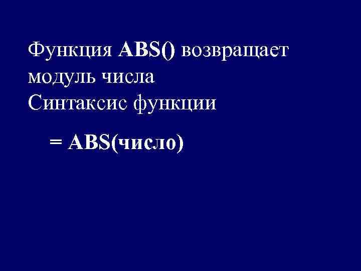 Функция ABS() возвращает модуль числа Синтаксис функции = ABS(число)